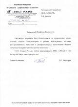 Гефест-Ростов