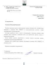 Ланит-Урал