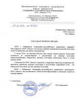 Трамвайно тролейбусное управление Харабаровска