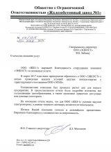 ЖБИ Стерлитамак