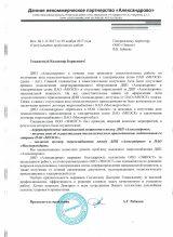 ДНП Александрово