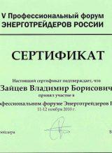 Сертификат форум энерготрейдеров