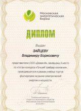Диплом московская энергетическая биржа