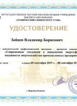 удостоверение УГМК