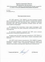 """ЗАО """"Мытищинские торговые ряды"""""""