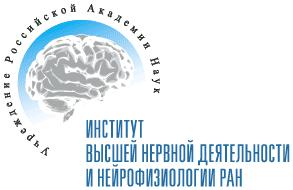 Институт высшей нервной деятельности и нейрофизиологии Российской академии наук