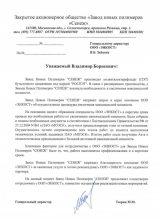 ЗАО «Завод новых полимеров «Сенеж»