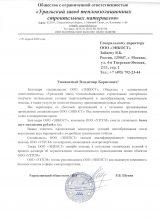 """ООО """"Уральский завод теплоизоляционных строительных материалов"""""""