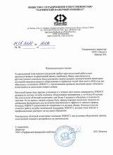 """ООО """"Парфинский фанерный комбинат"""""""